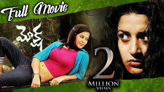 Moksha ( మోక్ష ) || Latest Telugu Horror Full Movie || Meera Jasmine | Rajeev Mohan