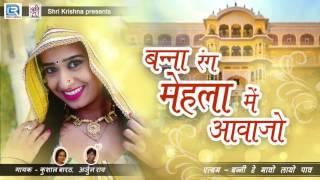 बन्ना रंग मेहला में आवजो - Latest Rajasthani Vivah Song | Kushal Barath, Arjun Rao | FULL Audio