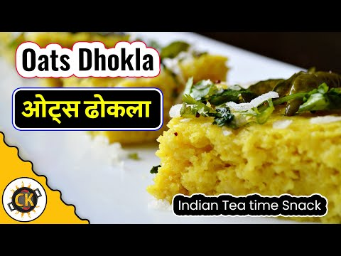 Oats Dhokla | Indian Tea time Snack | Instant healthy recipe video by Chawla's Kitchen Epsd. #316