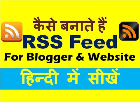 How to Make RSS Feed for website and Blogger Hindi हिन्दी में सीखें