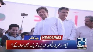 News Headlines | 2:00pm | 20 April 2019 | 24 News HD