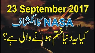 23 September 2017 is last day of Earth ? -  What will Happen on 23 sep 2017