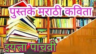 Pustake kavita marathi standard 5th पुस्तके कविता इयत्ता पाचवी मराठी