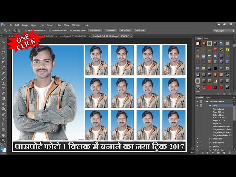 Create Passport size Photo in One Click | Adobe Photoshop All Version | New Trick 2017
