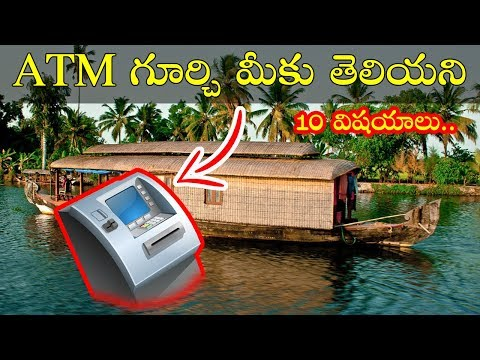 Top 10 Facts About ATM Machines | Unknown Facts in Telugu