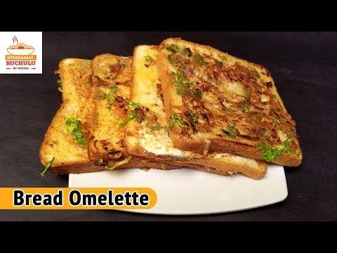 Bread Omelette in Telugu | How to make Bread Omelette Recipe | Hyderabadi Ruchulu