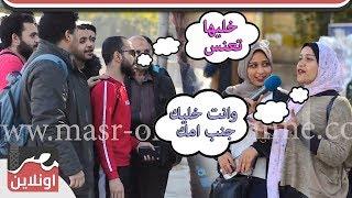 #x202b;شارع مصر - خليها تعنس وانت خليك جنب امك#x202c;lrm;