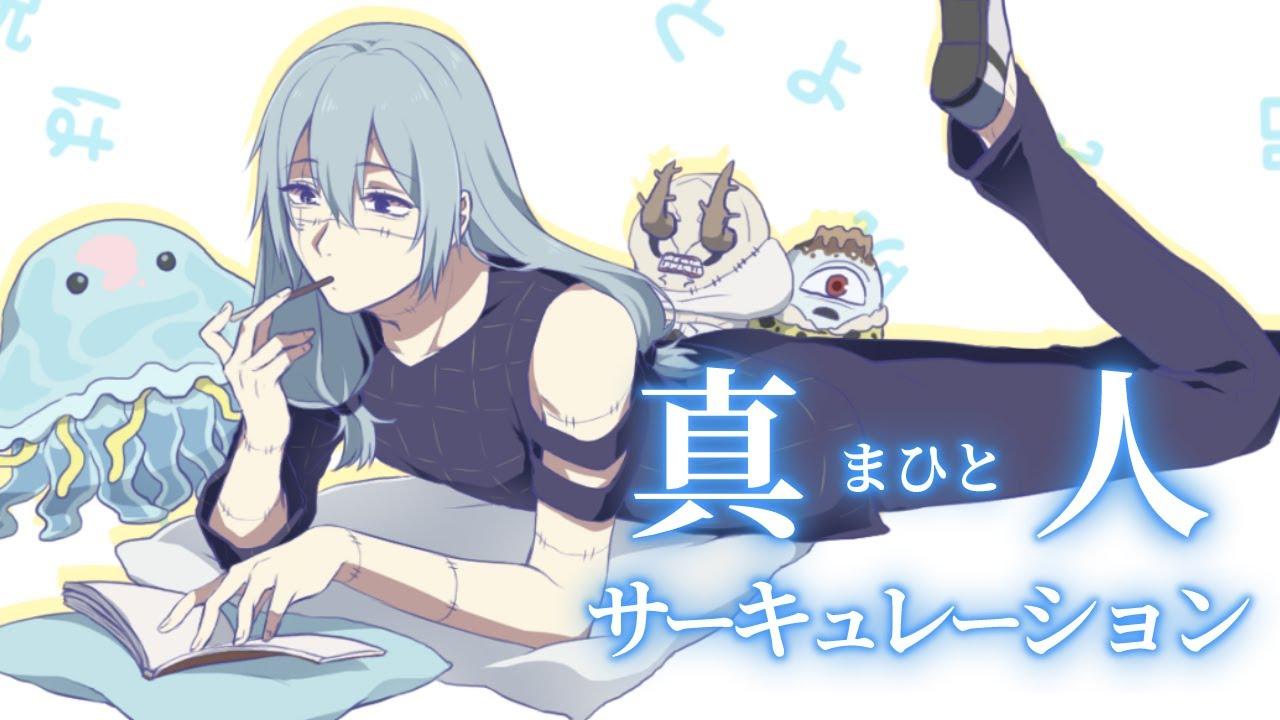 【呪術廻戦】真人サーキュレーション 歌ってみた【声真似】