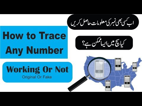 Trace any mobile number On internet  Fake Or Original | Testing To Trace Number | Shoaib Mumtaz