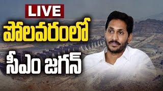 AP CM YS Jagan Inspects Polavaram Project LIVE | YS Jagan Inspects Polavaram | hmtv