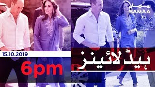 Samaa Headlines - 6PM - 15 October 2019