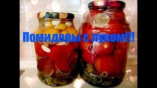 Очень вкусные помидоры с луком. Без стерилизации. На зиму...