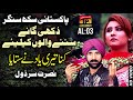 Download Kinna Teri Yaad Ne - Nusrat Sardol - Punjabi And Saraiki - TP Gold MP3,3GP,MP4