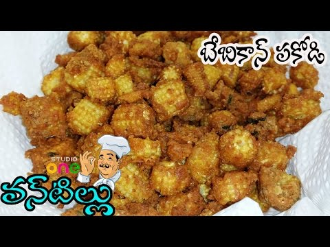 How To Make Baby Corn Pakoda | Simple And Tasty Breakfast Recipes | Studio One Vantillu