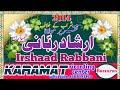 25.TAQREER MO. IRSHAD RABBANI