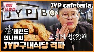 Download (ENG SUB) We've Visited the JYP Cafeteria! | Legend of BobblessU JYP 구내식당 직접 가보았다! 생생리뷰 JMT | 먹방모음집 Video