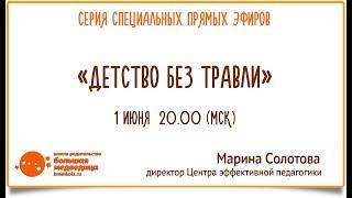 Прямой эфир «Детство без травли» с Мариной Солотовой