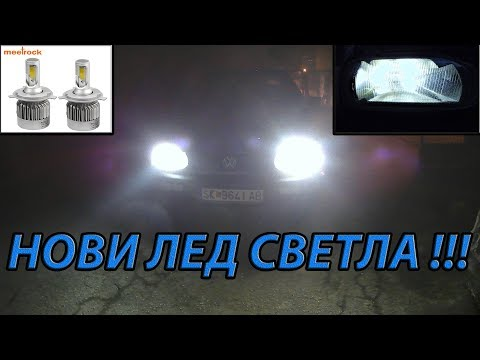 H4 LED HEADLIGHTS BULB REPLACEMENT - НОВИ СВЕТЛА ЗА ГОЛФОТ !!!