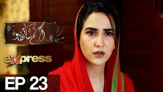 Agar Tum Saath Ho - Episode 22 | Express Entertainment | Humayun Ashraf, Ghana Aly, Anushay Abbasi