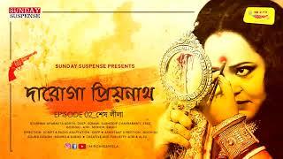 Sunday Suspense , Daroga Priyonath , Shesh Leela (শেষ লীলা) , Priyonath Mukhopadhyay , Mirchi Bangla