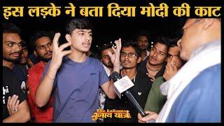 Rahul Gandhi की बेइज़्ज़ती के बाद इस लड़के ने Modi को सबसे बड़ा रंगनाथ क्यों कहा | Maharashtra Elections