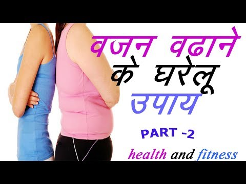 how to gain weight fast ! tips in hindi