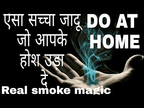 Magic tricks in hindi # real magic # जादू सीखे ऎसा जो आपके  होश उड़ा दे # fire Tricks