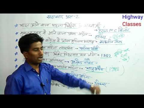 सदाबहार प्रश्न Part-2 By Gaurav sir