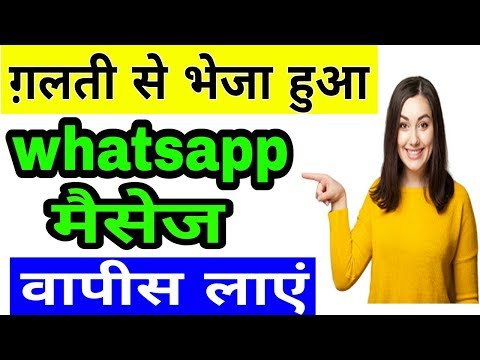 How to delete/Recall sent WhatsApp messages