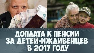 5 тысяч к пенсии в 2017 году все-таки мне