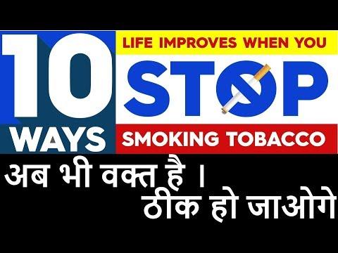 तंबाकू मुक्त स्वास्थ्य सुधार | Life after you Quit Smoking (Hindi) by Dr.Education