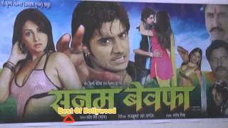 Mahurat Of The Bhojpuri Film Sanam Bewafa