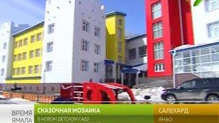 В Салехарде готовится к сдаче детский сад на 300 мест