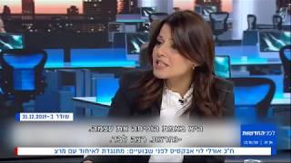אורלי לוי אבקסיס בראיון לאודי סגל, ערוץ 13, ״לפני החדשות״