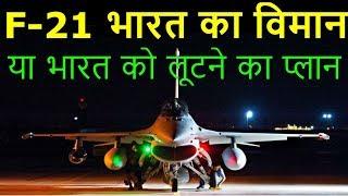 क्या है F-21 MADE IN INDIA विमान | भारतीय वायुसेना की भविष्य की तस्वीर कैसी होगी  By  INDIA TALKS