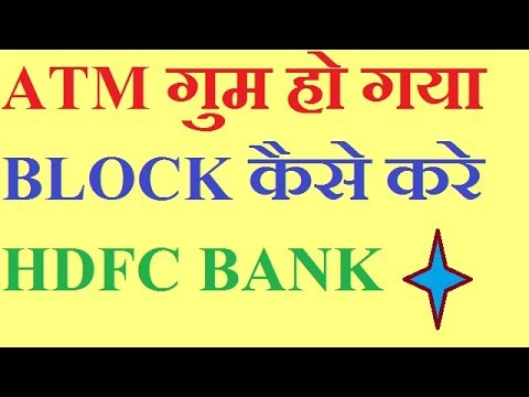 How to Block HDFC Debit Card || Credit Card