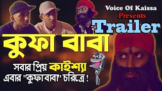 KUFA BABA | Coming Soon | Voice Of Kaissa | Pagla Director