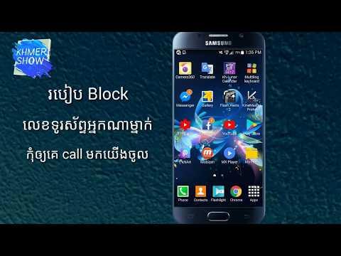 របៀប block លេខទូរស័ព្ទចោល/ How to rejection Phone Call on smartphone
