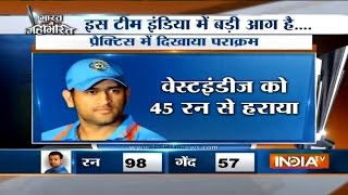 T20 World Cup 2016: Team India Beat West Indies in 1st Practice Match | Cricket Ki Baat