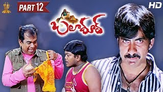 Baladoor Telugu Movie Full HD Part 12/12 | Ravi Teja | Anushka Shetty | Sunil | Suresh Productions