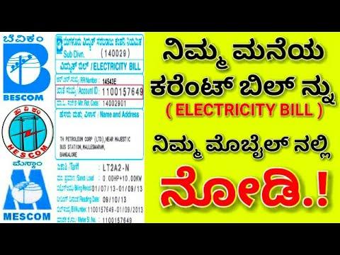 How to Check & Pay Electricity bill Using Mobile| ಮೊಬೈಲ್ ನಲ್ಲಿ ಕರೆಂಟ್ ಬಿಲ್ ನೋಡುವುದು ಹೇಗೆ.?| Kannada