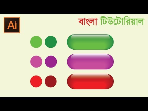 How to Make Glass/Glossy Buttons Easily In Adobe Illustrator CC ( Bangali Tutorial)