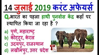25 February 2019 Daily Current Affairs MCQ in HINDI   For