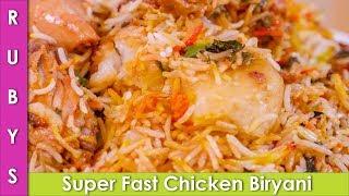 Chicken Biryani Super Fast & Tasty Recipe in Urdu Hindi - RKK