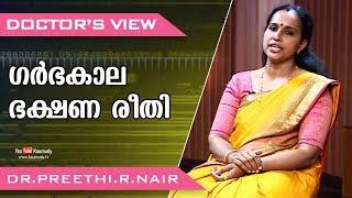 ഗർഭകാല ഭക്ഷണ രീതി | Dr. Preethi R Nair | Doctor's View | Ladies Hour | Kaumudy TV