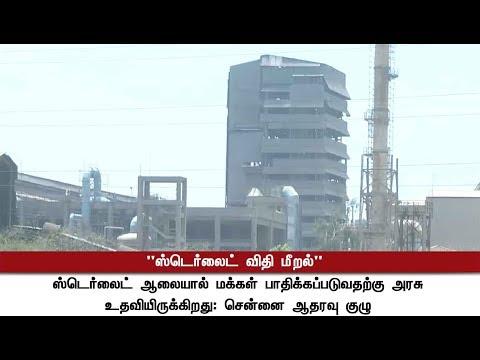Did TN pollution control board help sterlite plant? #Sterlite