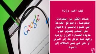 5 اسئلة غبية احذر ان تسال جوجل عنها