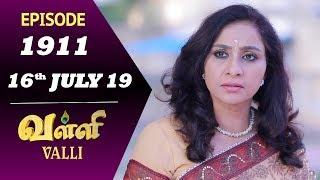 VALLI Serial | Episode 1911 | 16th July 2019 | Vidhya | RajKumar | Ajai Kapoor | Saregama TVShows