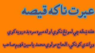 Mohammad Yasin Fahim pashto Bayan ------ عبرت ناکه او په زړه پوري وينا