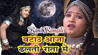 राजस्थानी सुपरहिट सांग 2016 - बटाऊ आजा ढलती रातां में  - Batau Aaja Dhalti  - Super Hit Songs 2016